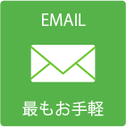 EMAIL-最もお手軽